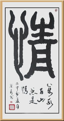 赖荣喜作品四-中国梦 书画艺术传承发展推动者 赖荣喜图片