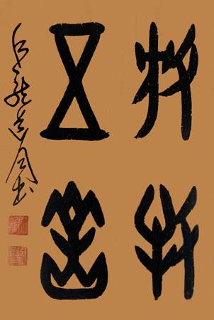 中国梦 书画艺术传承发展推动者 杜道同