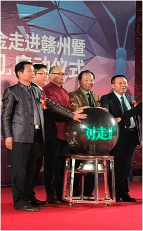 """中国双创工委""""众创空间""""百强在赣州启动"""