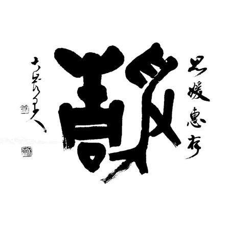 康文磊作品4