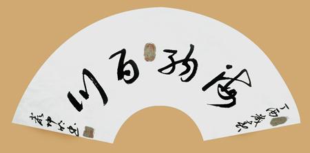 严坤明作品4