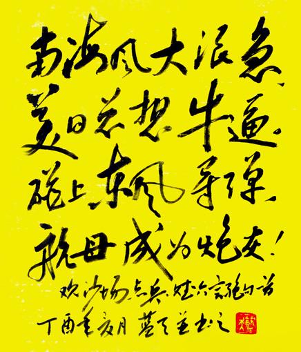 李蓝天作品2
