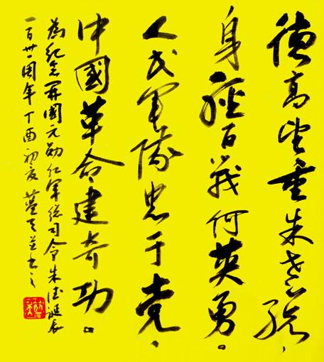 李蓝天作品3