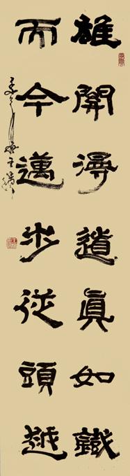毛泽东 《忆秦娥 娄山关》 节联50cm×180cm
