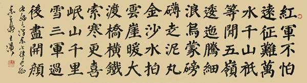 毛泽东《长征》50cm×180cm