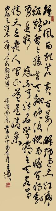 毛泽东七律 《人民解放军占领南京》50cm×180cm