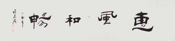 张道广作品2