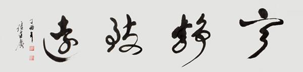 张道广作品3