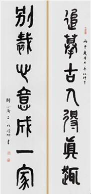"""楹联,""""追摹古人得真趣,别裁心意成一家"""", 2017年代,53×235×2cm。"""