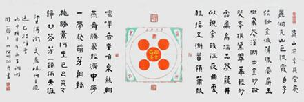 """自作词""""望海潮·G20杭州峰会"""",年代2016年9月,规格235×80cm。"""