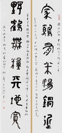 """""""家鸡有米湯锅近,野鹤无粮天地宽"""",53×235×2cm。"""