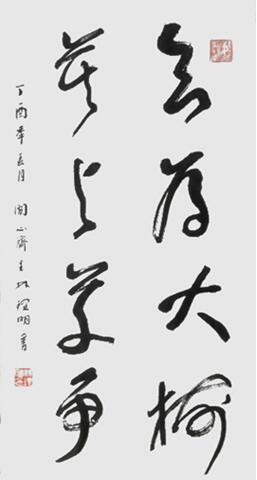 """""""欲为大树,莫与草争"""",2017年代,三尺整。"""