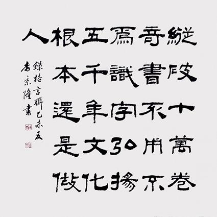 李京隆作品6