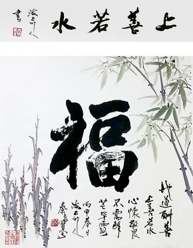 秦长宝作品《福》 67cm×87cm