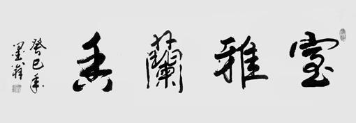 孙树茂作品8