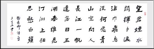 刘长卿《饯别王十一南游》