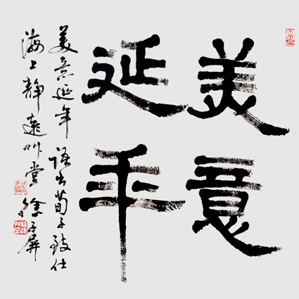 徐子屏 当代书法名家名作鉴赏图片