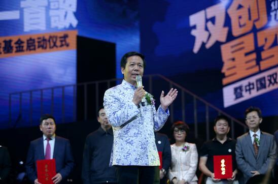 """""""双创帮扶公益基金""""在上海《双创星空晚会》启动"""