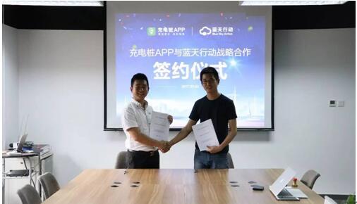 蓝天行动与电动未来战略合作签约仪式在京举行