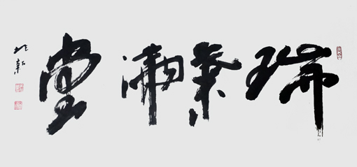 中国军魂总谱子