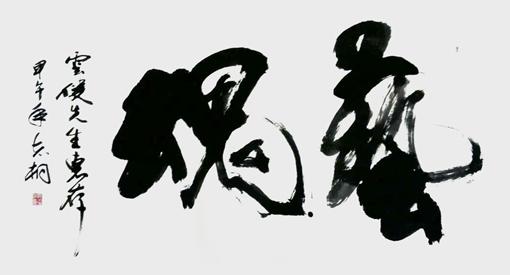 郁志桐作品1