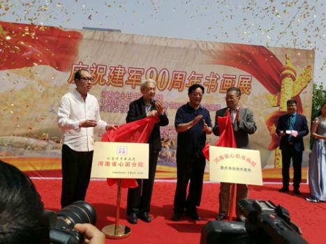 庆祝建军90周年书画展暨河南省心田书画院揭牌仪式郑州举行