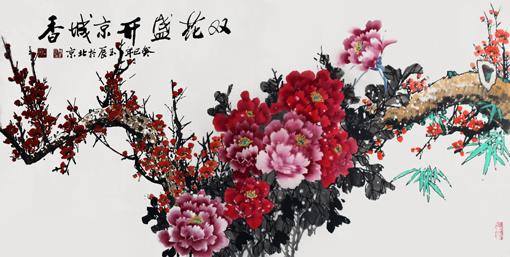 《双花盛开京城香》136×68cm