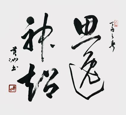 黄锦华作品2