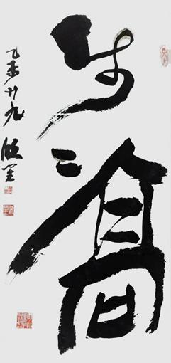 黄欣笙作品3