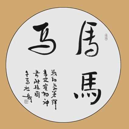 贾岳作品3