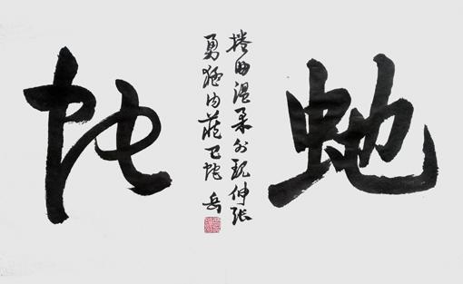 贾岳作品5