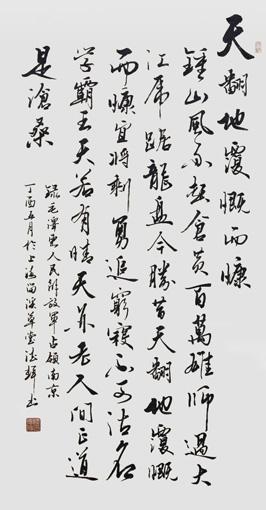《人民解放军占领南京》138cm×69cm
