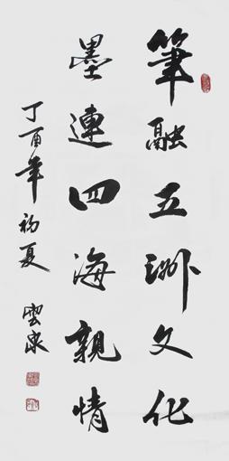 王云泉作品2