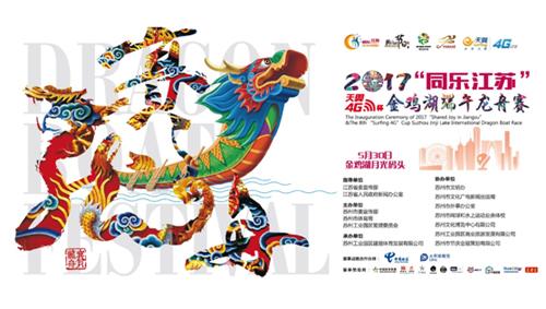 2017同乐江苏天翼4G杯金鸡湖端午龙舟赛圆满落幕
