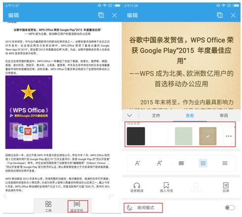 大屏手机玩转WPS Office 移动办公从此大不同