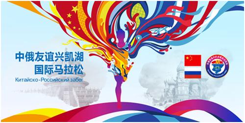 2017中俄友谊兴凯湖国际马拉松即将举行