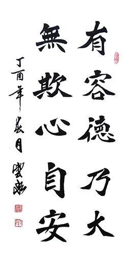 王云泉作品1