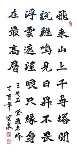 王云泉作品3