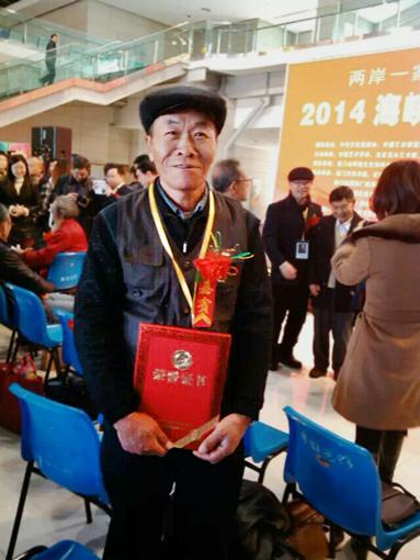 厦门海峡两岸名家书画展--张云国获得参展荣誉证书