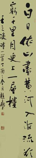 赵立鹤作品3