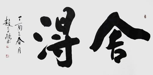 赵立鹤作品5