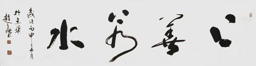 赵立鹤作品6