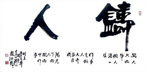 张宗彪作品2