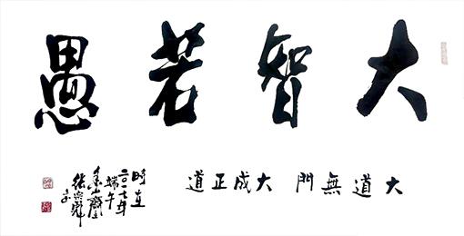 张宗彪作品7