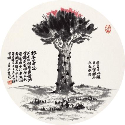 根本不可忘 花朵在树梢尽情地灿烂,需要树根吸收营养和水分,通过树干输送给花朵。否则,花朵便没法生存,更勿论灿烂。你会否只顾自己灿烂而忘记感恩? 壬辰 王宪荣