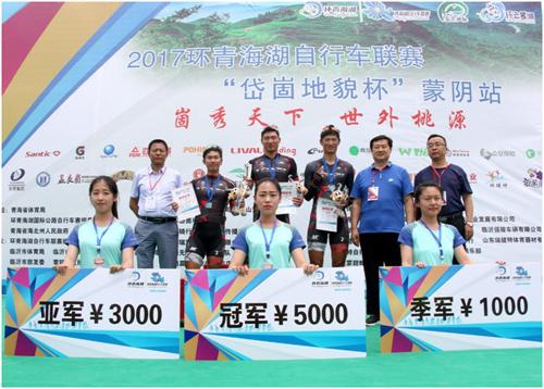 2017环青海湖自行车联赛山东蒙阴站举行