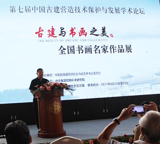 中国民族建筑研究会副秘书长杨东生发言