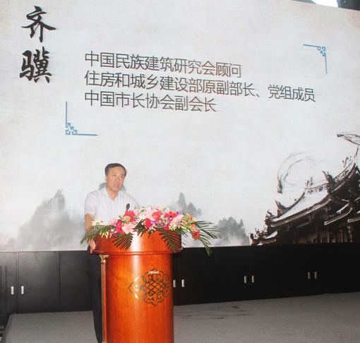 中国民族建筑研究会顾问齐骥发言
