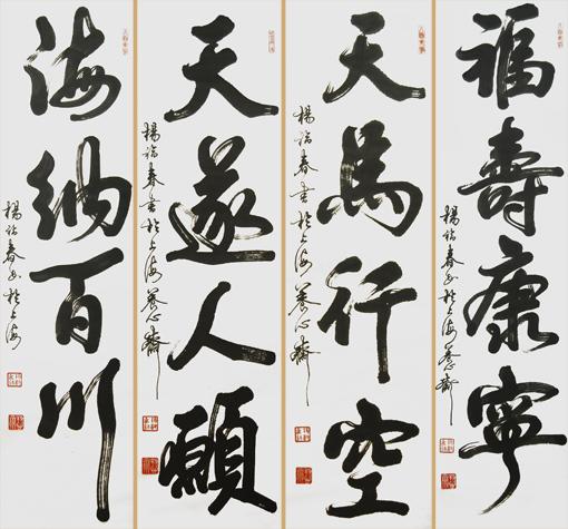 杨福春作品1