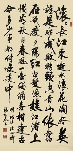 杨福春作品5